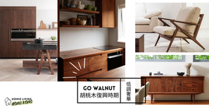 【GO WALNUT AGAIN!】胡桃木家居復興時期