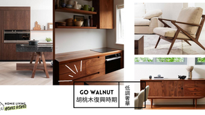 【GO WALNUT AGAIN!】胡桃木家居復興時期