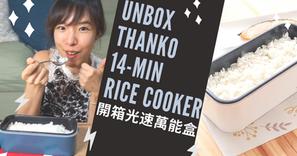 14分鐘生米煮成熟飯?日本 THANKO「光速萬能盒」 做得到!