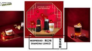 迎春接福好時節 用NESPRESSO咖啡喚醒新一年