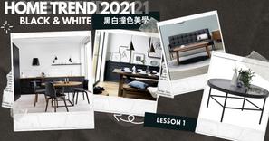 【2021年度室內佈置教室 第一課:黑白撞色美學】應用小貼士+實用黑白傢俬!