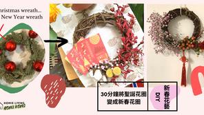 【新春花藝DIY】30分鐘將聖誕花圈變成新春花圈!