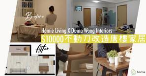 室內設計師 Duma Wong 以$10000有限Budget 為情侶租客改造唐樓家居!