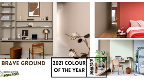 Dulux多樂士公佈了2021的年度顏色 - Brave Ground為大地色帶來更多元的想法!