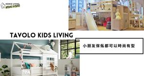 Tavolo Kids Living 小朋友傢俬都可以有型時尚?