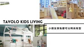 【香港傢俬舖推介 - 香港型格兒童傢俬店】 Tavolo Kids Living - 小朋友傢俬都可以有型時尚?