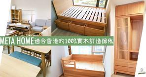 "MetaHome滿足3個願望!100%全實木製造+價錢相宜+貼合香港""騎呢""間隔"