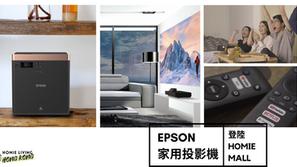 Epson大熱家用投影機登陸Homie Mall!畫質+外貌兼容, 取替家中電視!