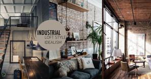 《設計。家》的理想工業風裝潢 我也想擁有美劇的Industrial Loft家居!!