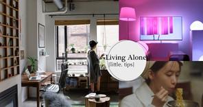獨居生活3個最好發明!