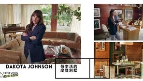 AD走進Dakota Johnson荷李活的中世紀摩登別墅