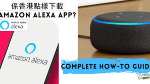 【智能家居教學系列】在香港如何安裝Amazon Alexa應用程式?