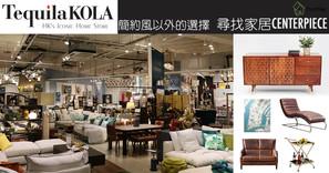 ||小店尋訪|| 新海怡Tequila Kola尋找您的傢俱Centrepiece!