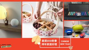 嚴選2021新春拜年家居好禮|賀年食物以外的另類選擇