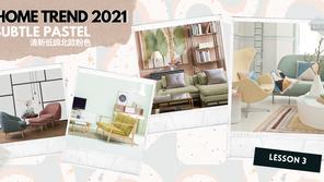 【2021年度室內佈置教室 第三課:SUBTLE PASTEL 清新低調粉色】應用小貼士+傢俬配搭攻略