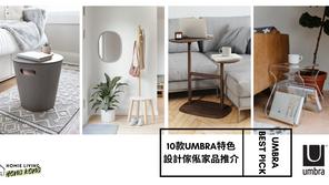 加拿大創意家居品牌 Umbra!10款價錢相宜又具設計感傢俬家品推介