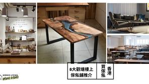 【香港買傢俬攻略】觀塘 8 間必去特色樓上傢俬舖推介