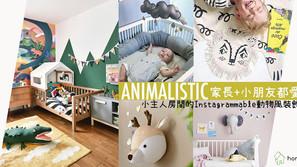 家長小朋友都愛!小主人房間的Instagrammable可愛動物風裝飾!
