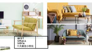【Homie梳化推介】嚴選最適合小家居的十大梳化款式