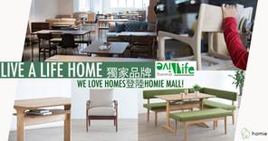 Live A Life Home 日本設計傢俱Homie Mall登場!