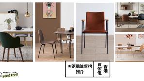 【買傢俬攻略:餐椅推介】把北歐設計帶回家 10 款特色餐椅推介
