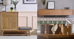 《Homie小店推介》適合港系家居的日系原木家具 訂造並不難!不能錯過的Homie獨家優惠!