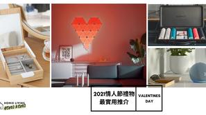 2021精選最佳情人節禮物!男女朋友/伴侶最想要的甜蜜情人節禮物!