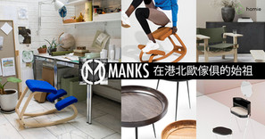 Manks - 在港北歐傢俱的始祖!北歐傢俱 ≠ 北歐風傢俱!