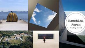 不一樣的日本旅行. 很療癒的直島建築與藝術