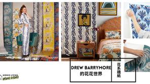 【荷李活女星踩過界】Drew Barrymore出品秋日女生大愛清新花系牆紙,為家居注入專屬風格