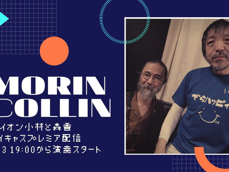 2021/07/03、MorinCollin配信ライブ開催!