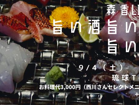 2021/06/09(土)やっぱりこれがなくっちゃ!【美味い酒、美味い肴、美味い唄】琉球trip