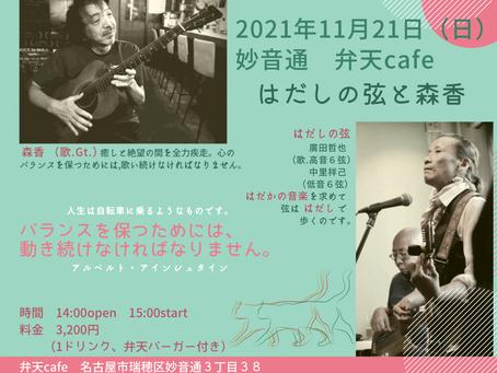 2021/11/21 弁天cafe はだしの弦と森香
