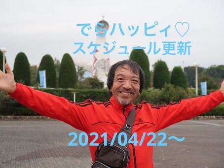 ライブスケジュール更新♡2021/04/22〜
