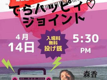 2021/04/14(水)難波屋(仮店舗)【林野美希✖️森香】