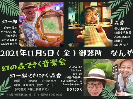 2021/11/5、御器所 なんや 幻の森できく音楽会