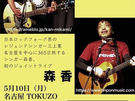 2021/05/10(月)名古屋 TOKUZO【三上寛 × 森香ジョイントライブ】