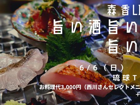 2021/06/6(日)新栄 琉球trip 森香LIVE 【美味い酒、美味い肴、美味い唄】