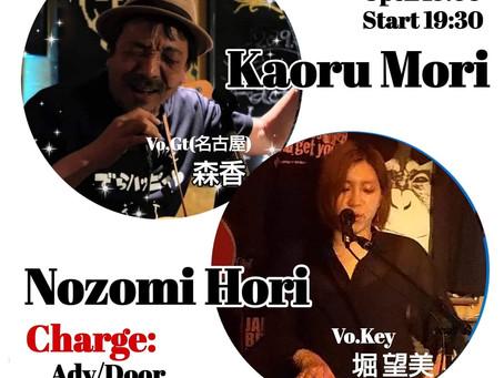 2021/06/16(水)  心斎橋 大きな輪【Live でらハッピィ♡】堀望美✖️森香