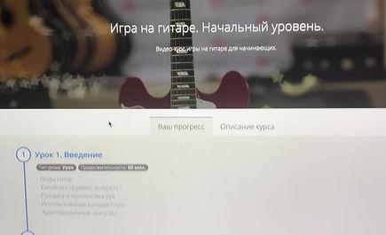 платформа Guitarvard с видеоуроками по гитаре