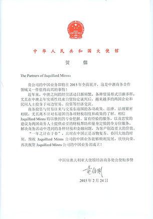 Congratulations_ChineseEmbassy.jpg