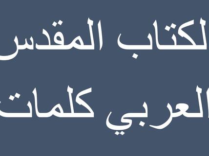 "Arabic ""Encouraging Words"""