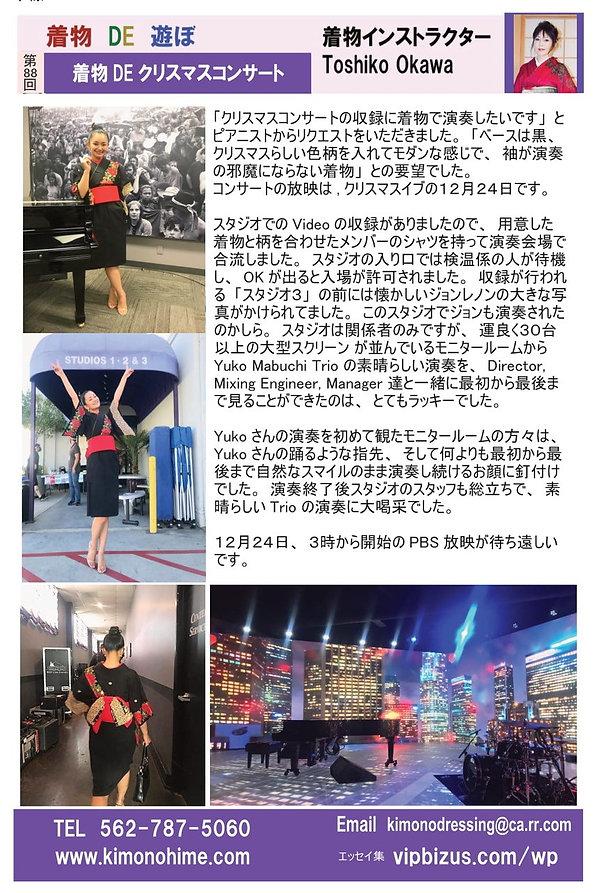 thumbnail_kimono 1220 RRS-1.jpg