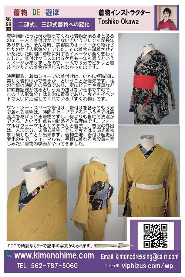 kimonode asobo 98.jpg