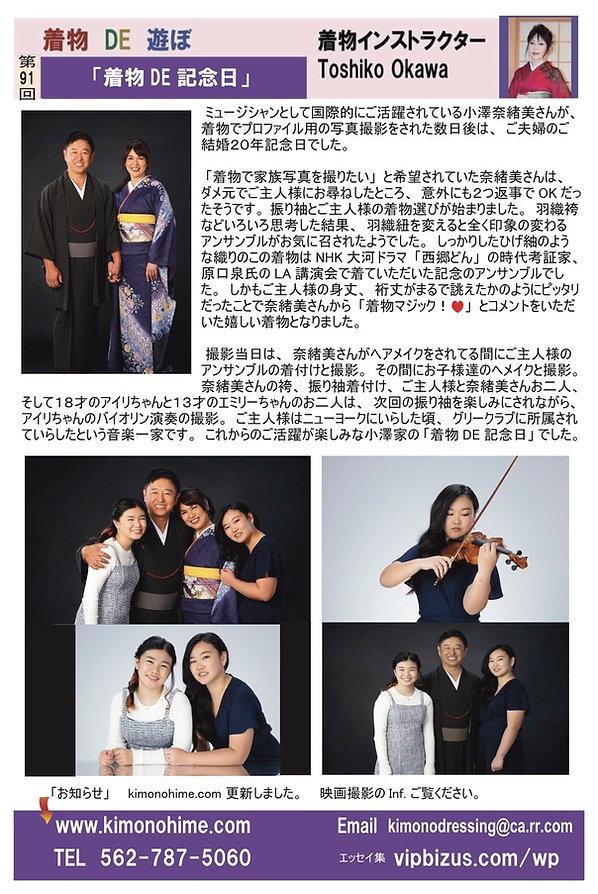 thumbnail_Sweet O 3月・奈緒美family .jpg