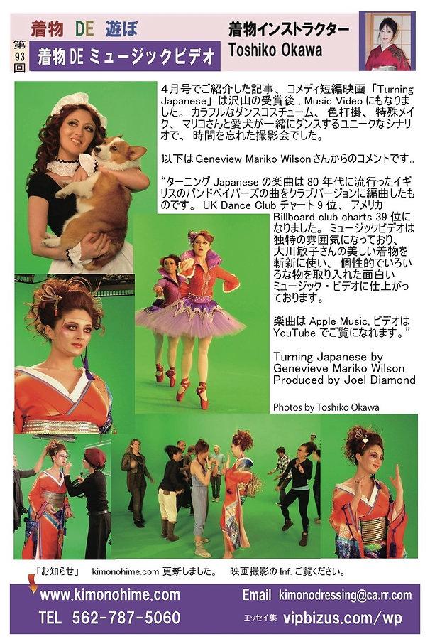 thumbnail_マリコ 5月号着物DE遊ぼ.jpg