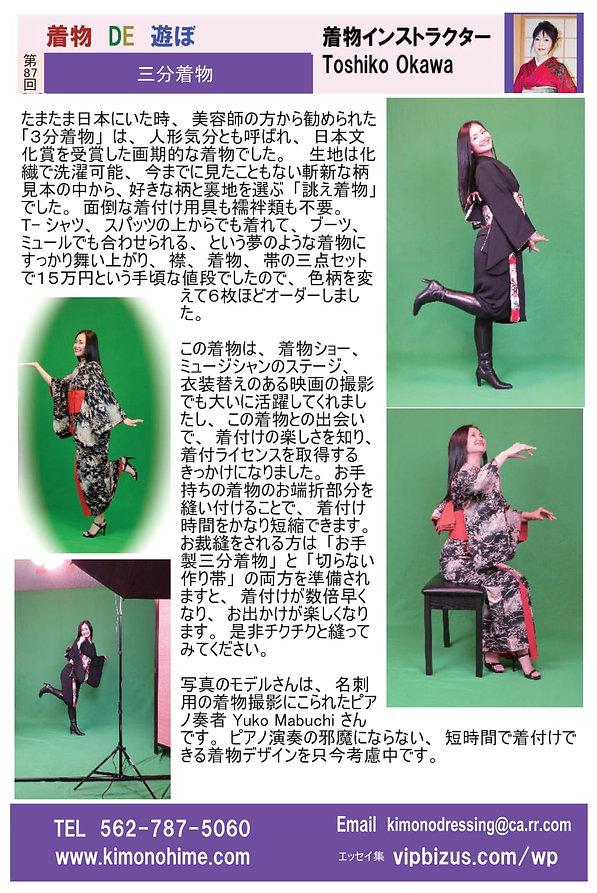 kimono 1120 RRRR-1.jpg