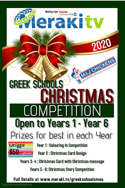 2020 Grreek school comp poster.jpg
