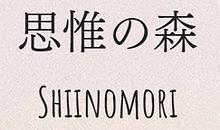 shiinomori.png