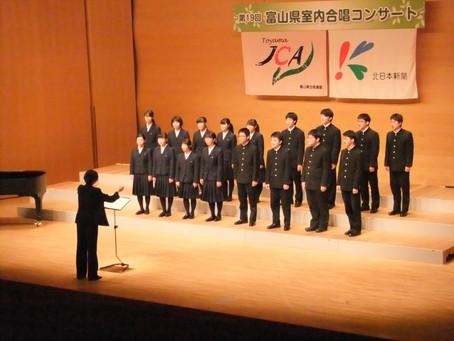 合唱講習会・第19回富山県室内合唱コンサート(開催)